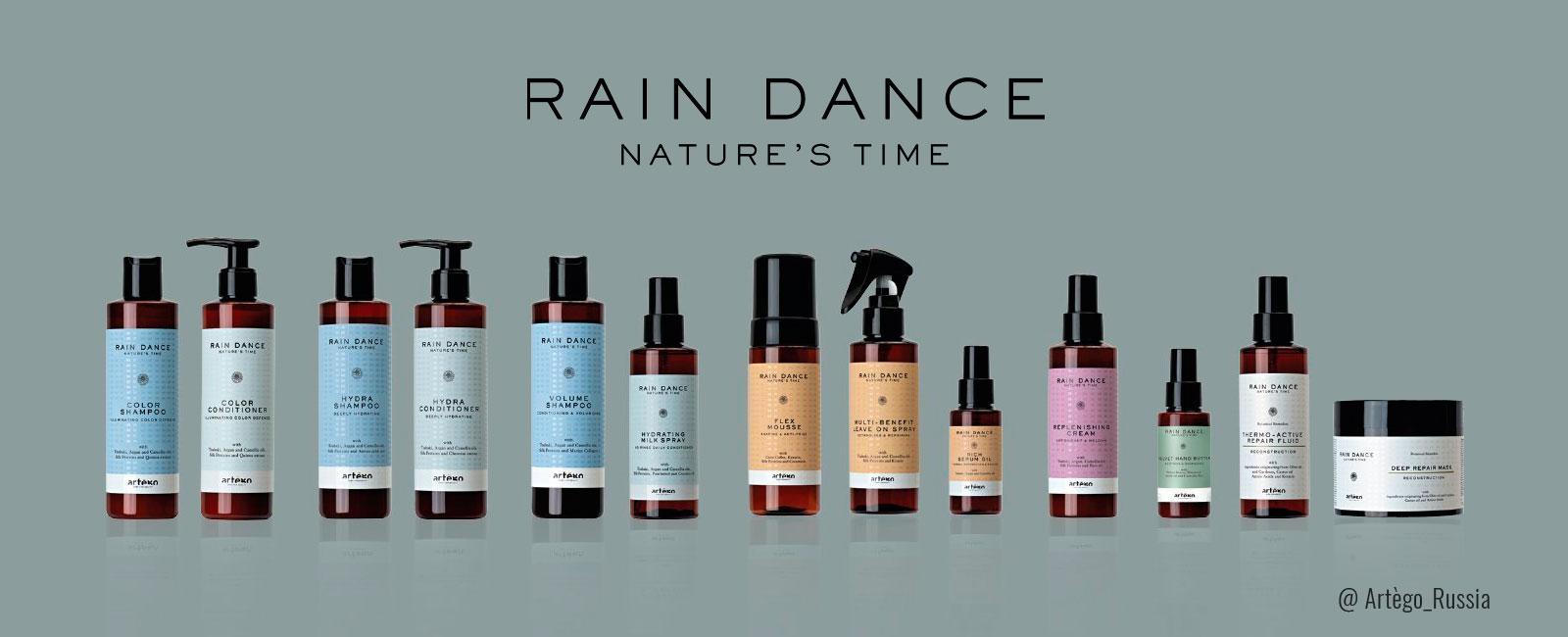 Уход: RAIN DANCE