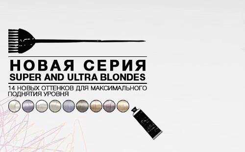 Окрашивание: Super and Ultra Blond