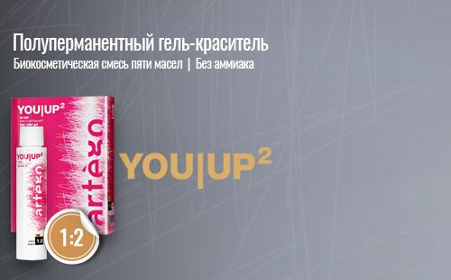 Окрашивание: YOU|UP²