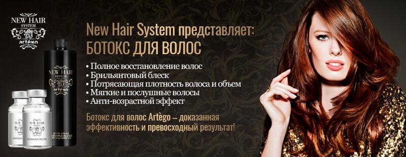 Система New Hair: Ботокс для волос